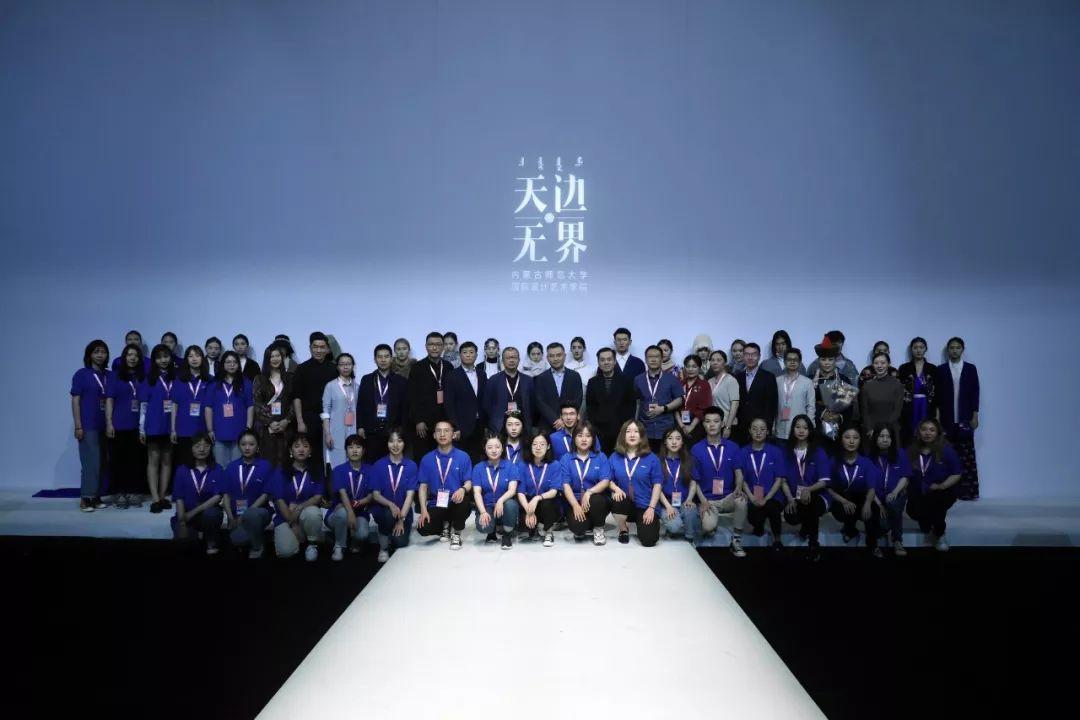 """""""天边·无界""""——内蒙古师范大学国际设计艺术学院毕业作品北京发布 第22张"""