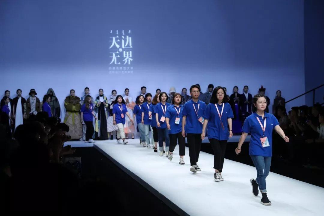 """""""天边·无界""""——内蒙古师范大学国际设计艺术学院毕业作品北京发布 第21张"""