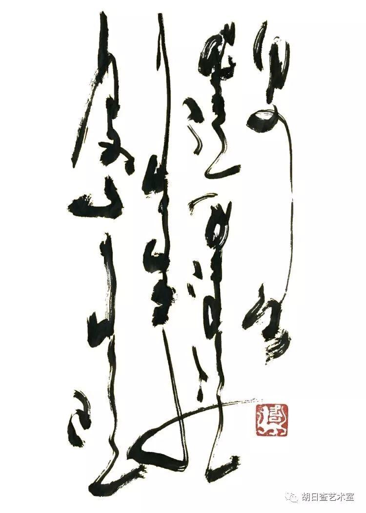 乌,塔拉 • 蒙古文书法作品欣赏 第4张