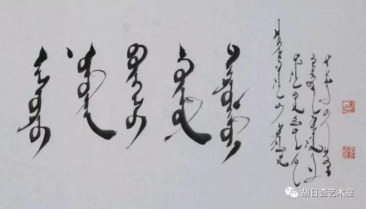 乌,塔拉 • 蒙古文书法作品欣赏 第7张