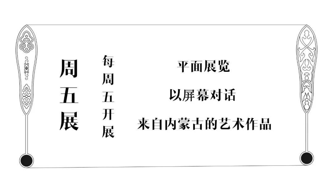 周五展 | 蒙古文书法家席•银柱印象 第1张