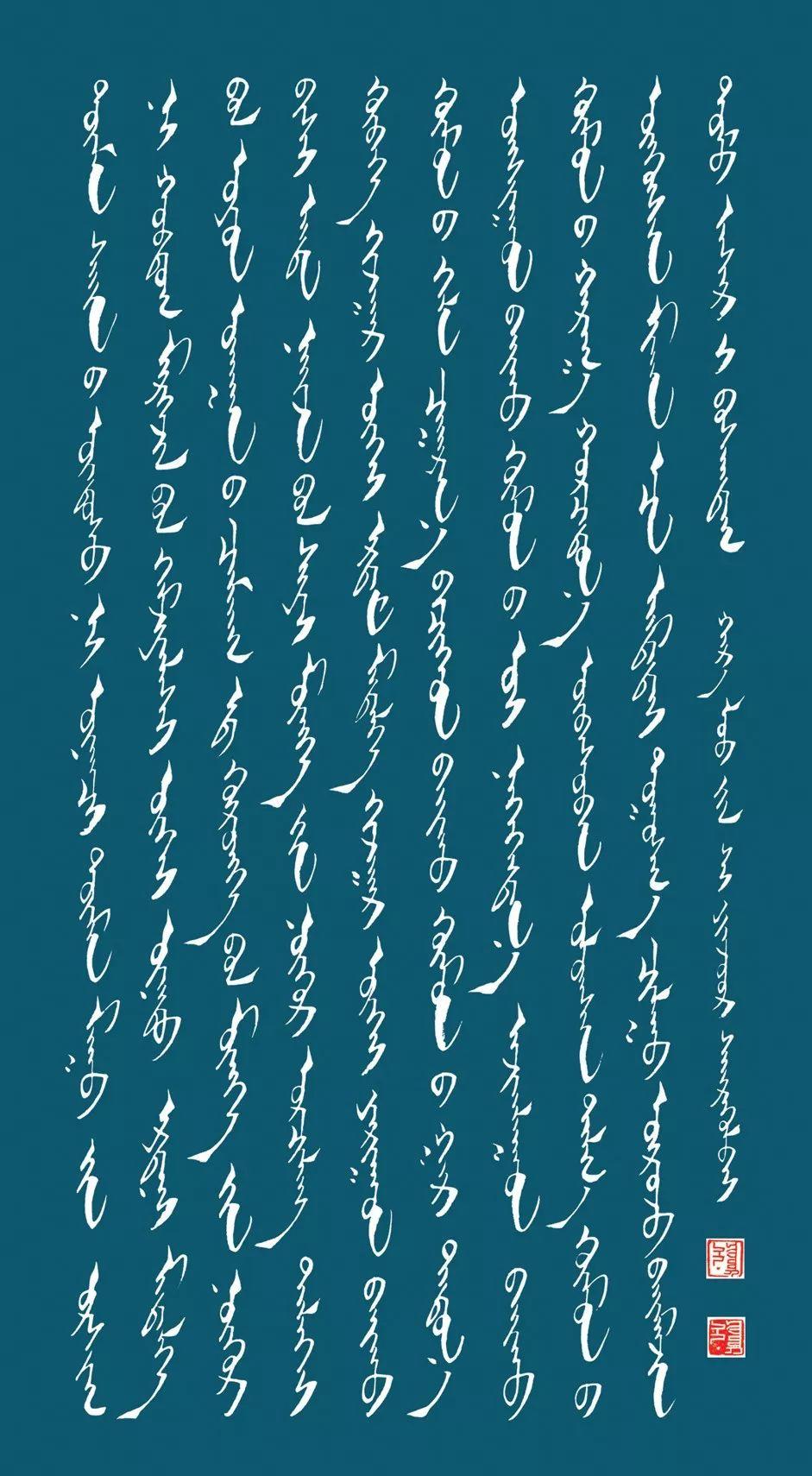 周五展 | 蒙古文书法家席•银柱印象 第11张