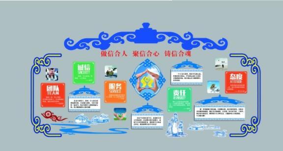 蒙古文化墙图片psd 第1张