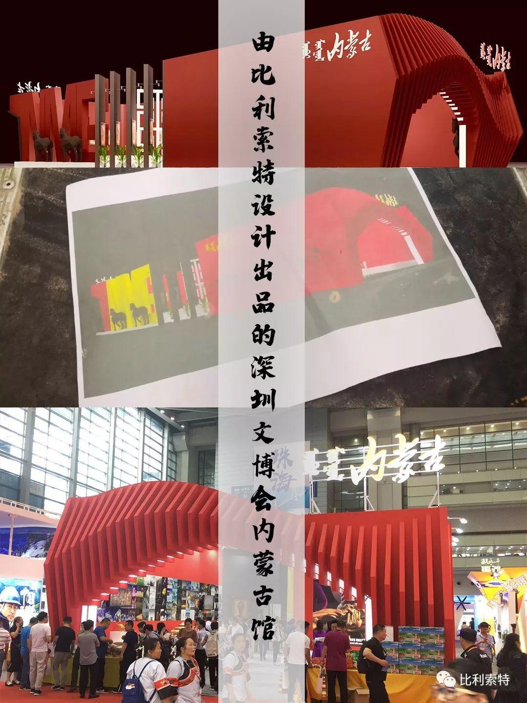 这几个草原汉子在深圳文博会干嘛?????? 第4张