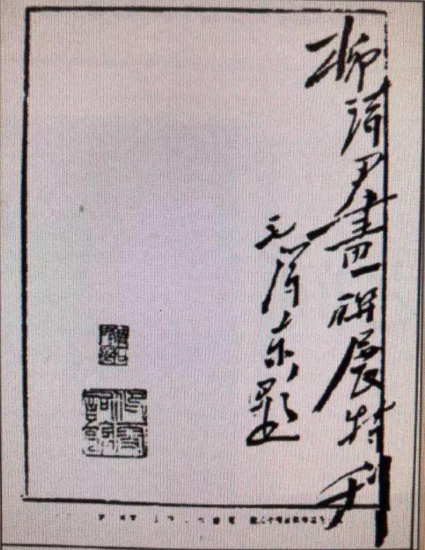 额博丨忆《内蒙古画报》及内蒙古美术摄影创始人尹瘦石先生 第4张