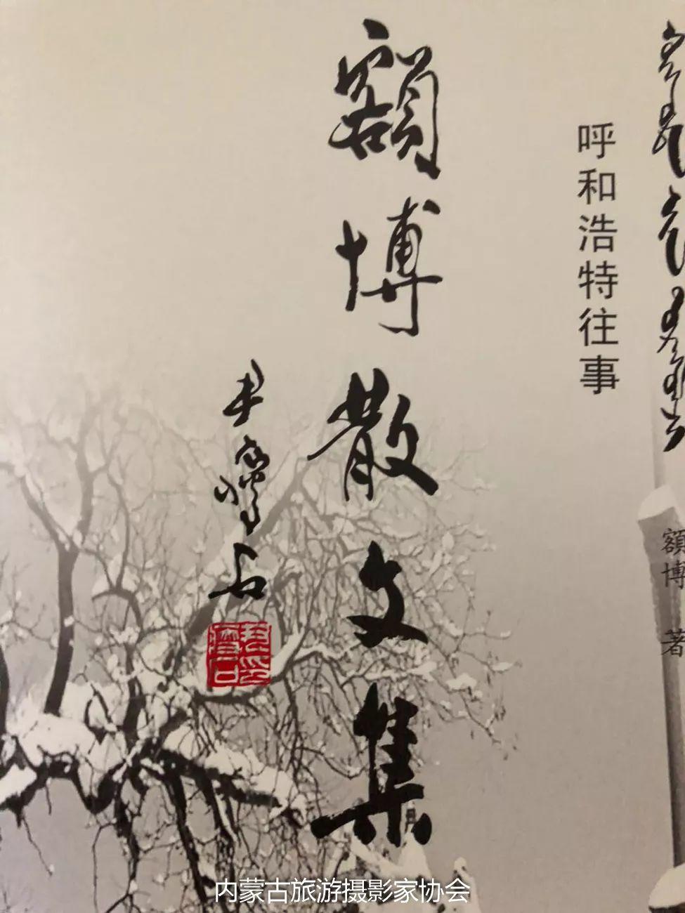 额博丨忆《内蒙古画报》及内蒙古美术摄影创始人尹瘦石先生 第15张