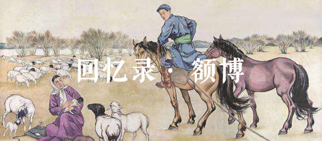 额博丨忆《内蒙古画报》及内蒙古美术摄影创始人尹瘦石先生 第26张