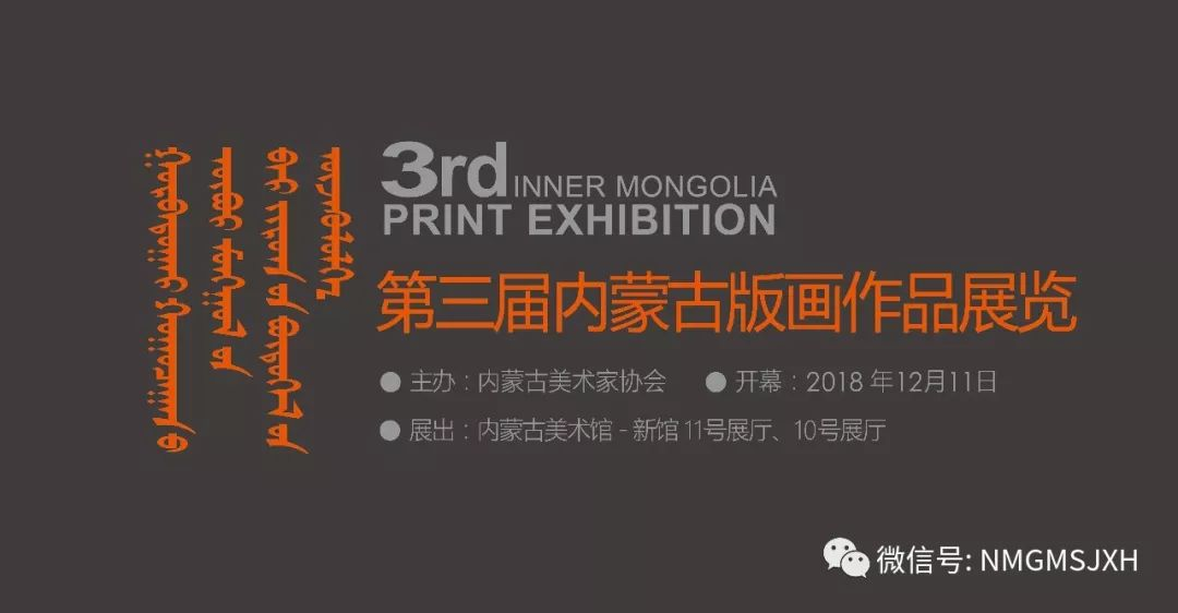 第三届内蒙古版画作品展览 在呼和浩特内蒙古美术馆开幕 第1张