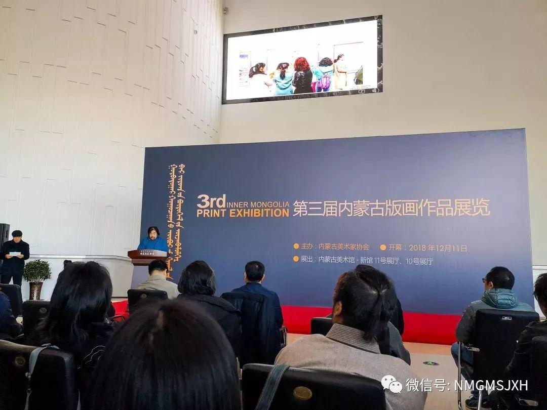 第三届内蒙古版画作品展览 在呼和浩特内蒙古美术馆开幕 第9张