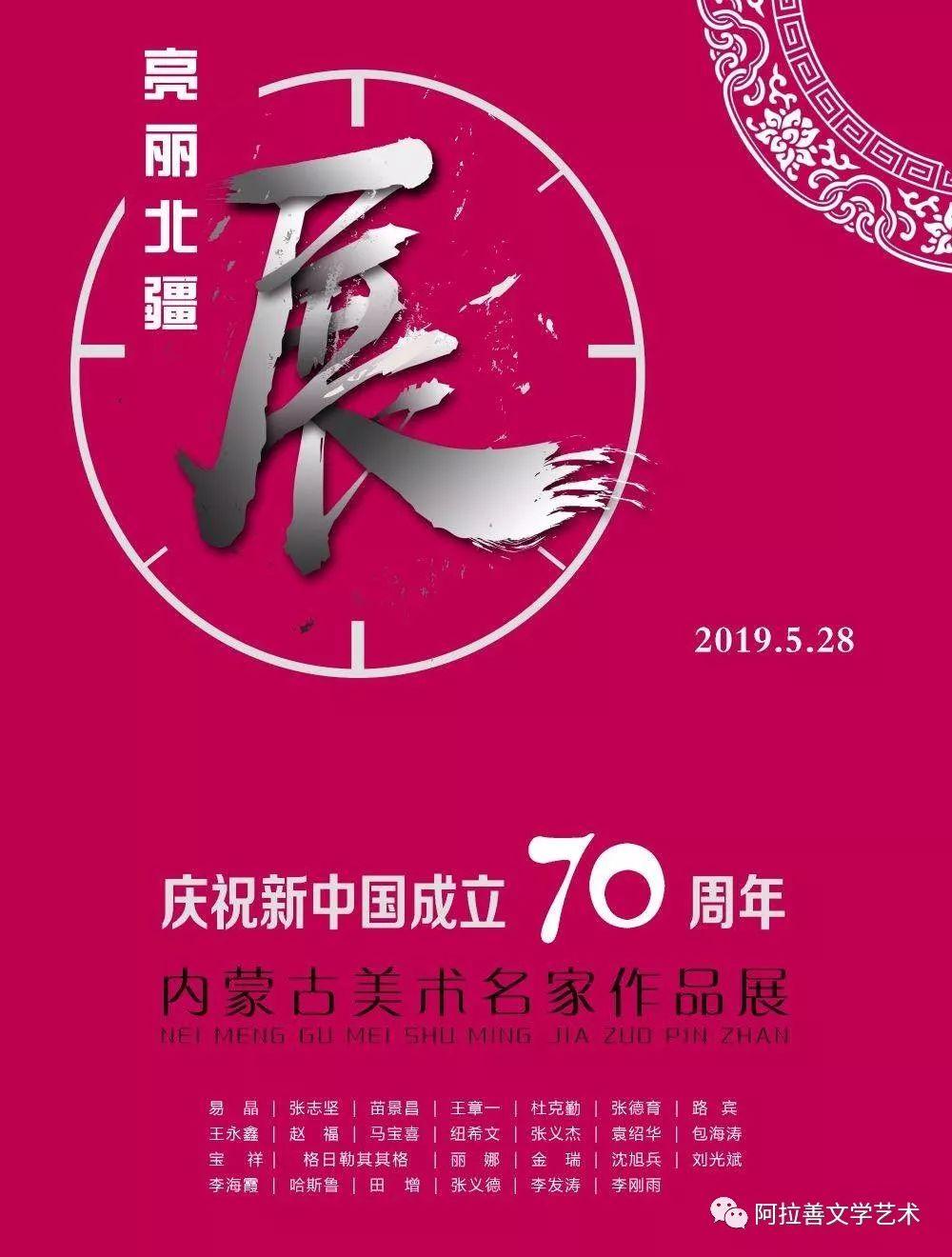 展讯:内蒙古美术名家作品展将于5月28日开展 第2张