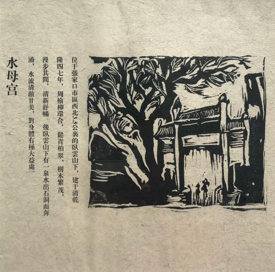 【作品选登】赛罕区美术家协会常灵龄版画作品欣赏 第8张