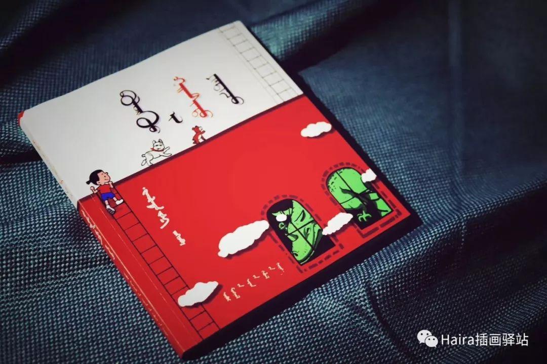 访谈 |蒙古族插画家阿拉坦苏那嘎的创作故事 第9张