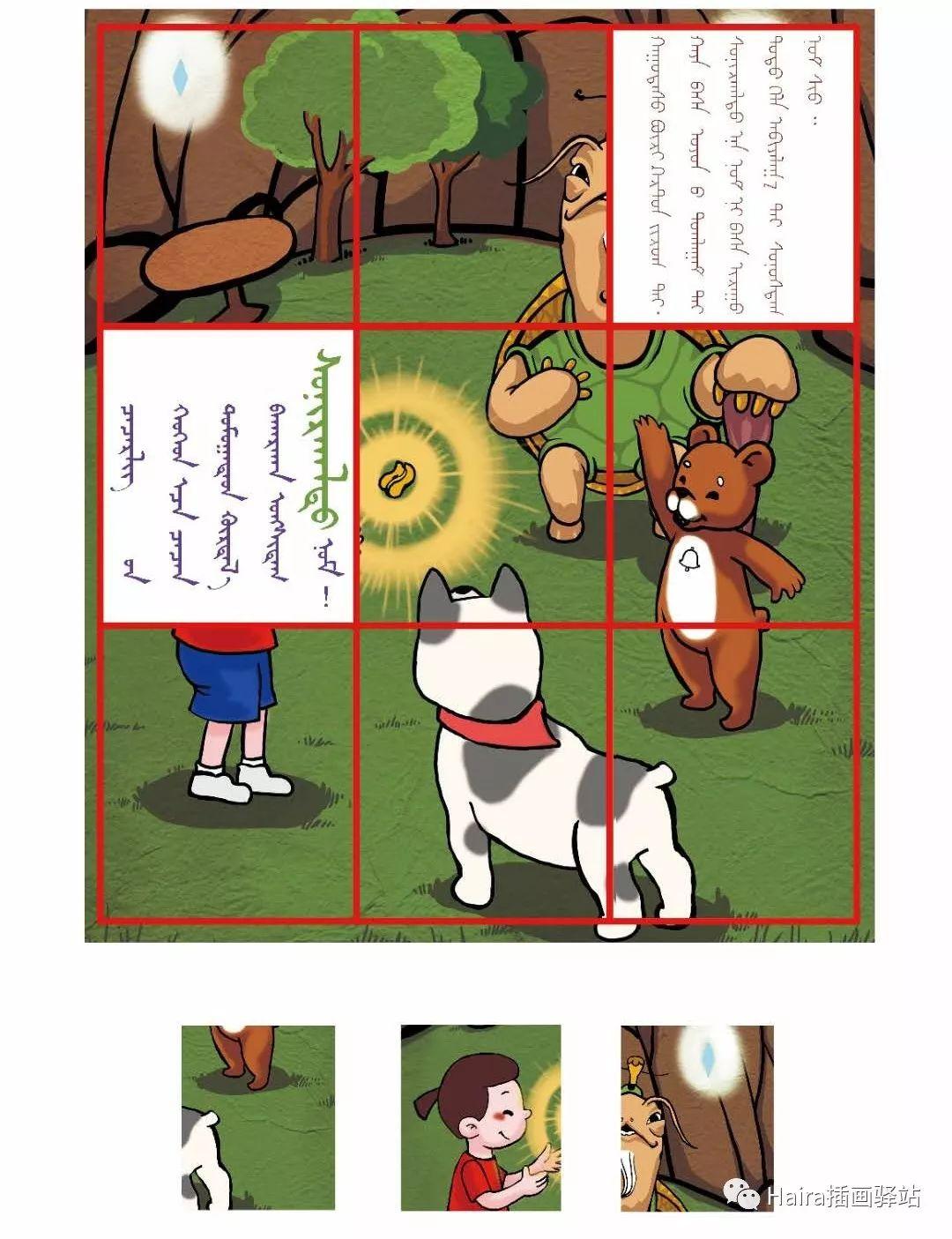 访谈 |蒙古族插画家阿拉坦苏那嘎的创作故事 第14张