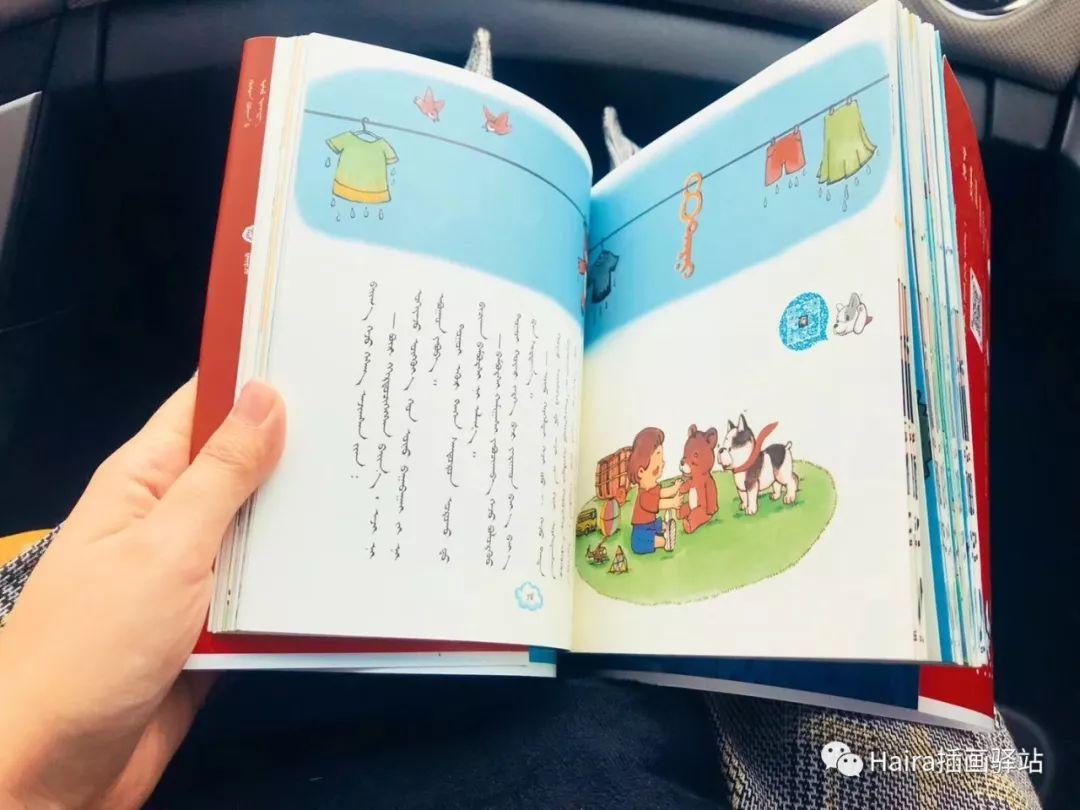 访谈 |蒙古族插画家阿拉坦苏那嘎的创作故事 第13张