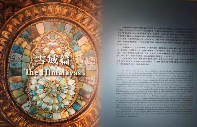 雪漠玲珑:喜马拉雅与蒙古珍品特展下篇——无极斋分享 第3张