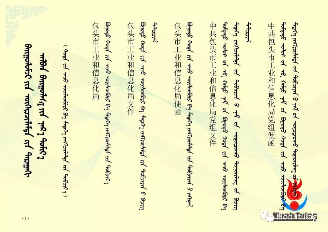 【翻译天地】机构改革之后的机关单位名词术语(市工信局) 第1张