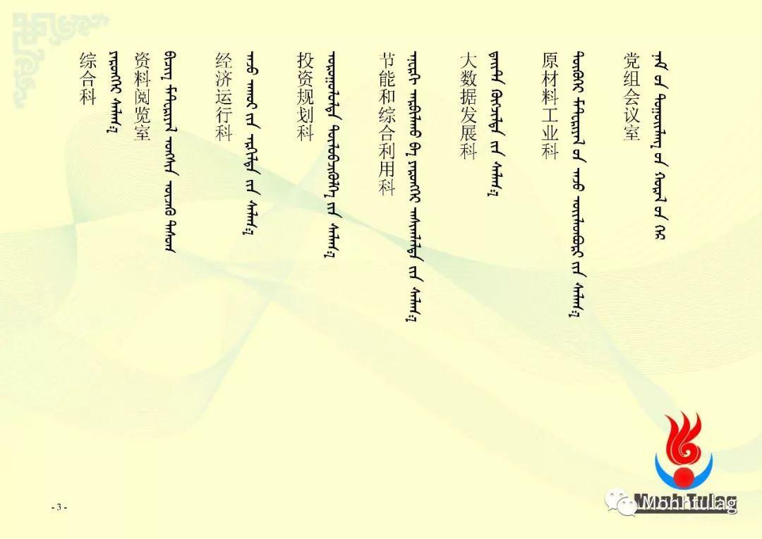 【翻译天地】机构改革之后的机关单位名词术语(市工信局) 第3张