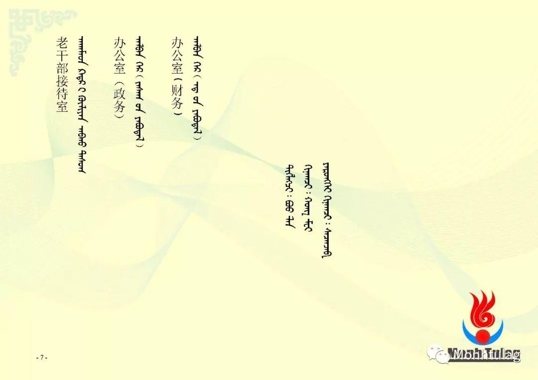 【翻译天地】机构改革之后的机关单位名词术语(市工信局) 第7张