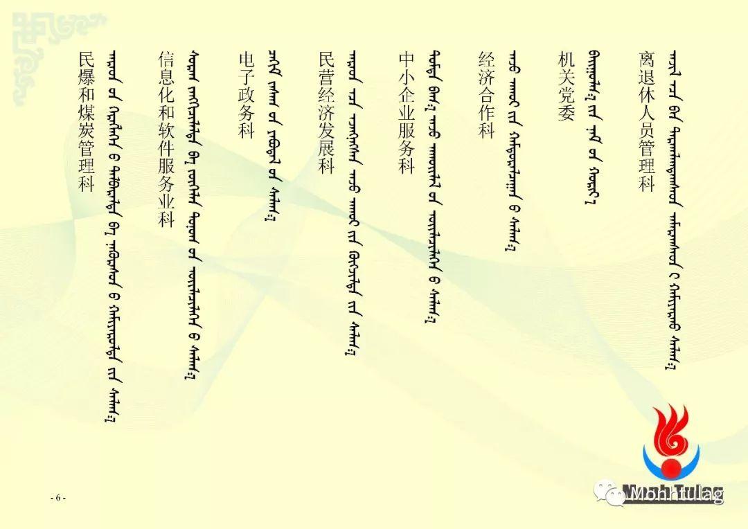 【翻译天地】机构改革之后的机关单位名词术语(市工信局) 第6张