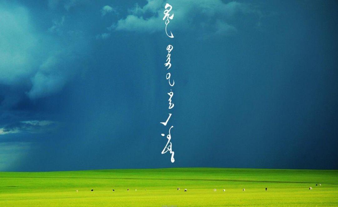 每个蒙文名字都有特别的意义,你的名字代表什么? 第1张