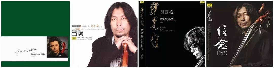 贺西格 | 新专辑《山河誓》,马头琴可以很「易懂」 第2张