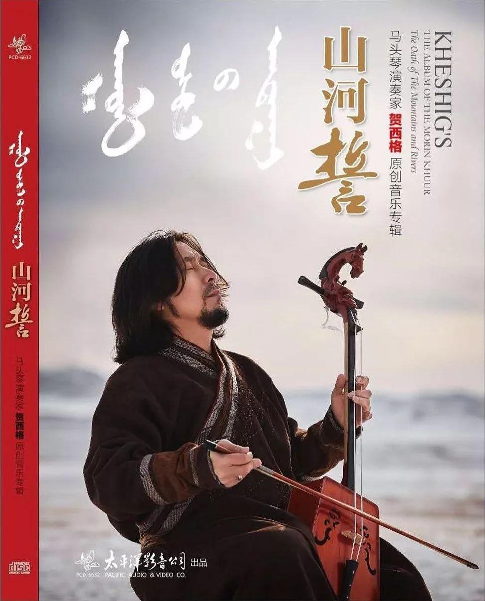 贺西格 | 新专辑《山河誓》,马头琴可以很「易懂」 第4张
