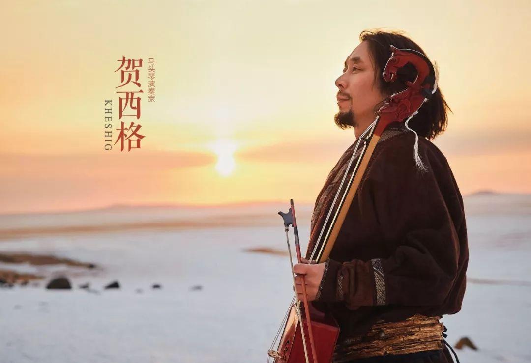 贺西格 | 新专辑《山河誓》,马头琴可以很「易懂」 第5张