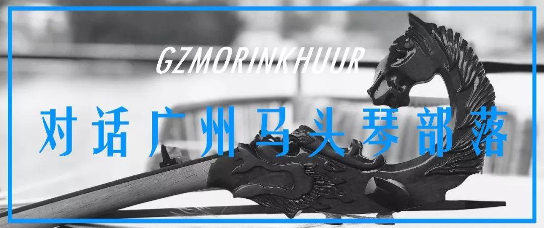 贺西格 | 新专辑《山河誓》,马头琴可以很「易懂」 第6张