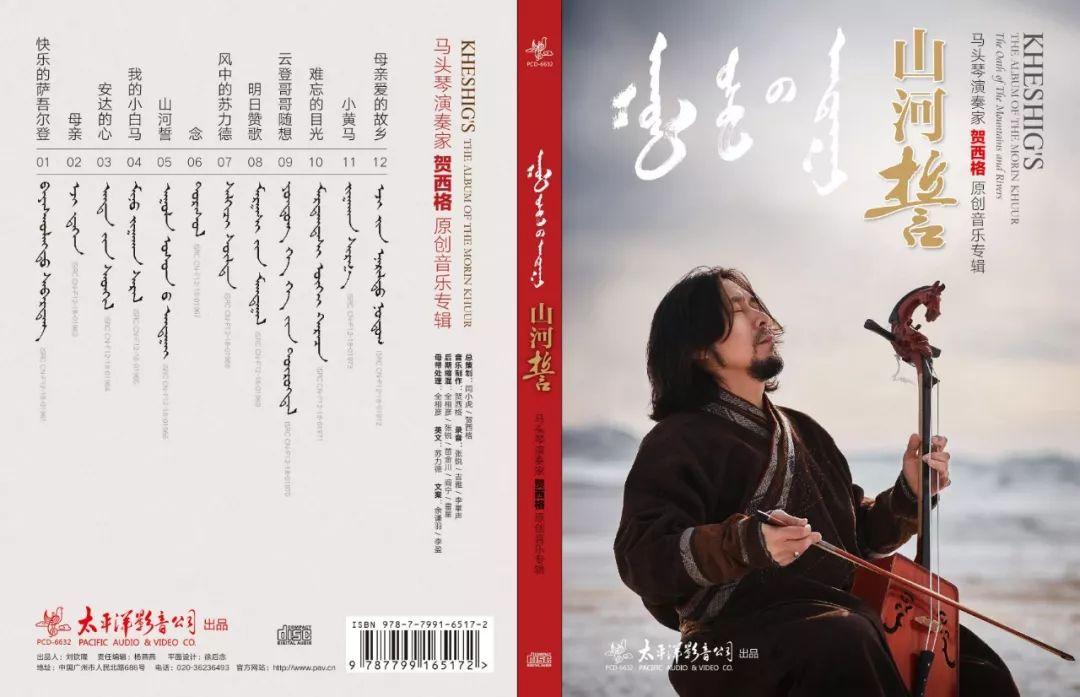 贺西格 | 新专辑《山河誓》,马头琴可以很「易懂」 第9张