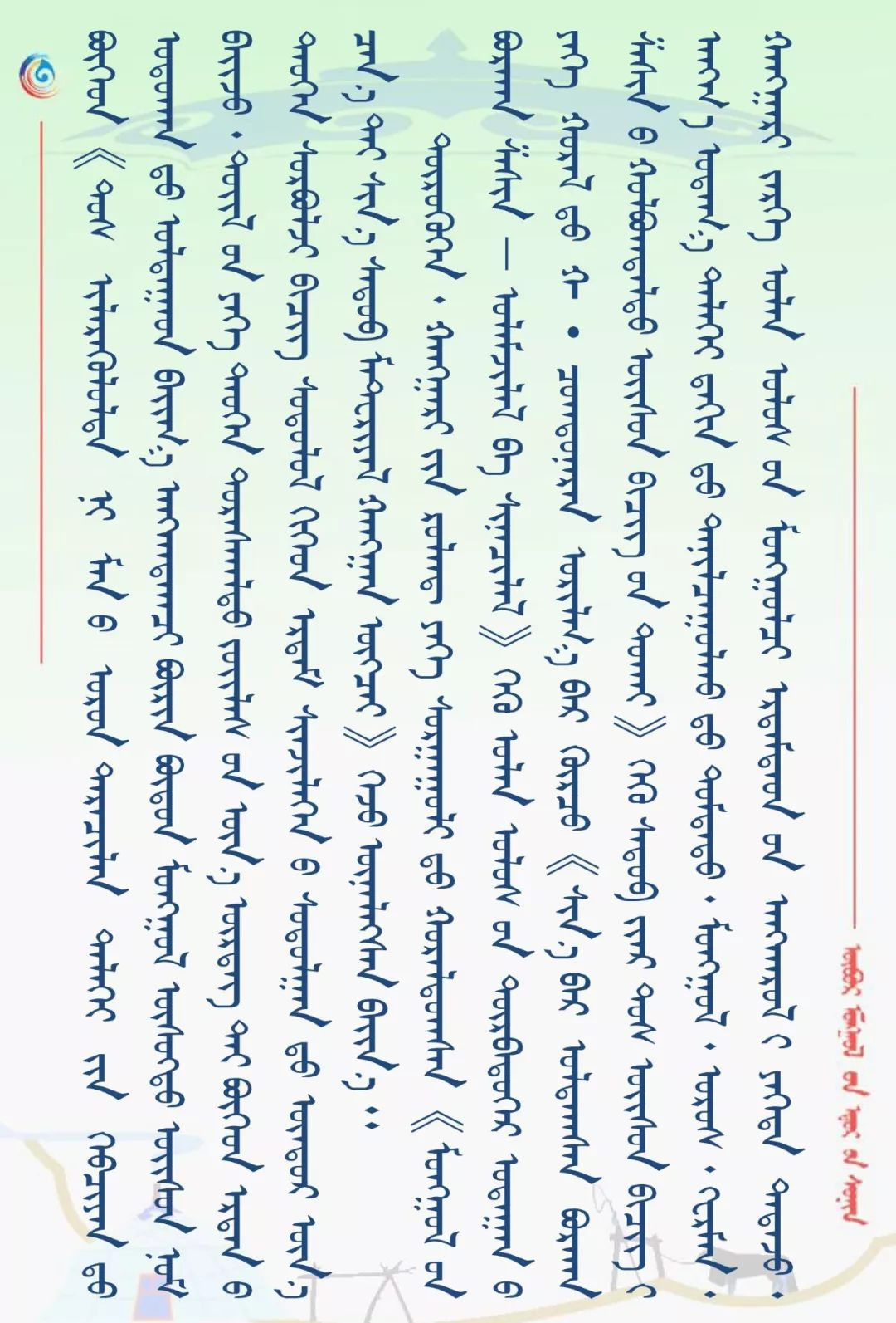 内蒙古:首次发现世界首部全文桦树皮蒙古文文献 第6张