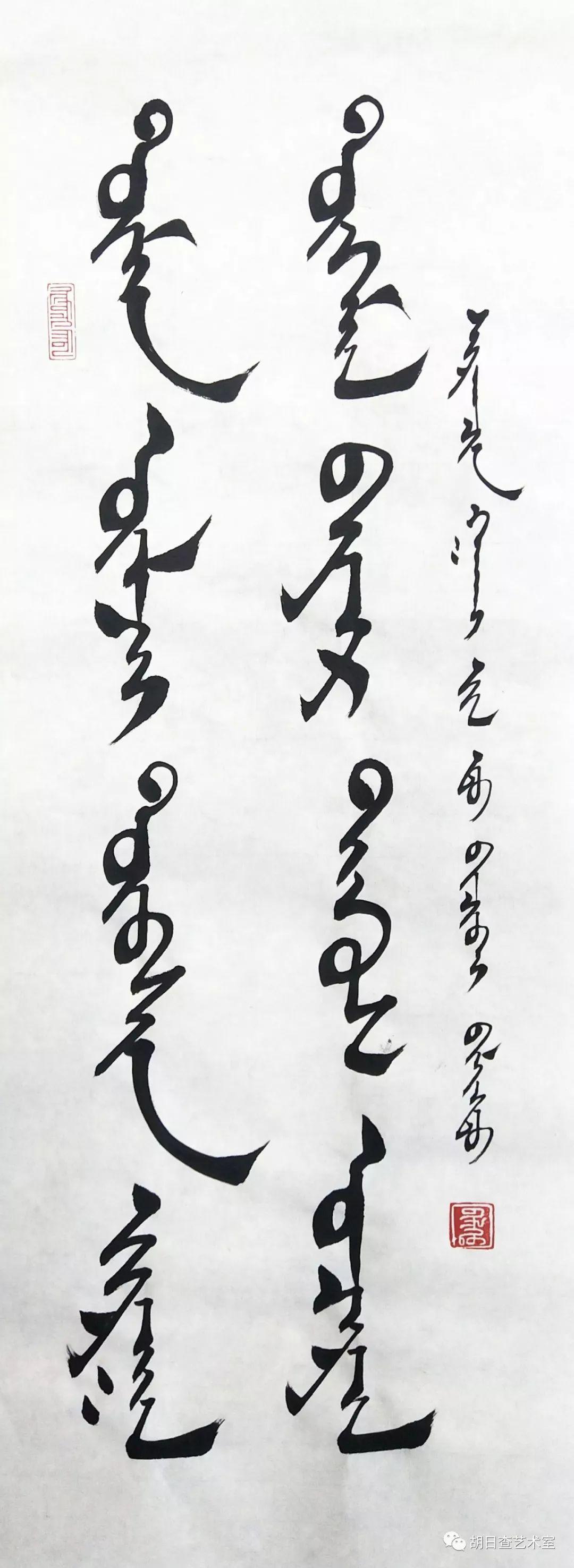 毕力格图 • 蒙古文书法作品欣赏 第5张