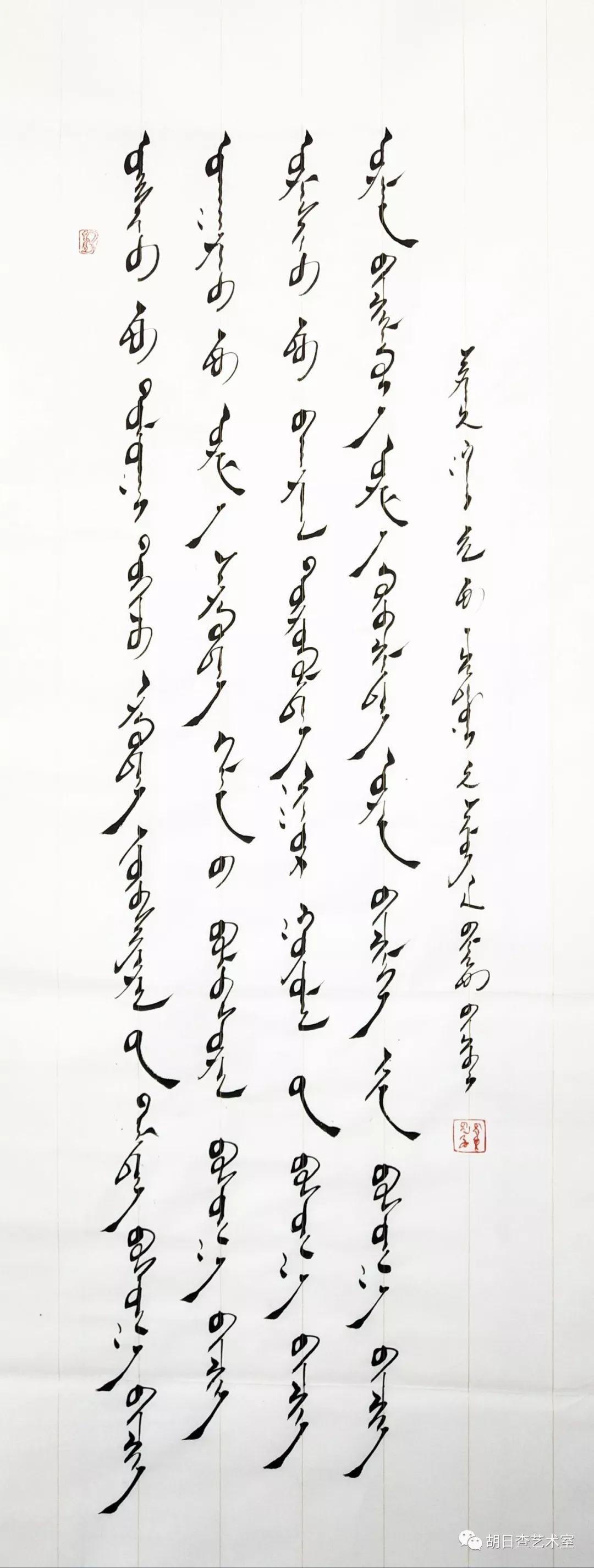 毕力格图 • 蒙古文书法作品欣赏 第4张