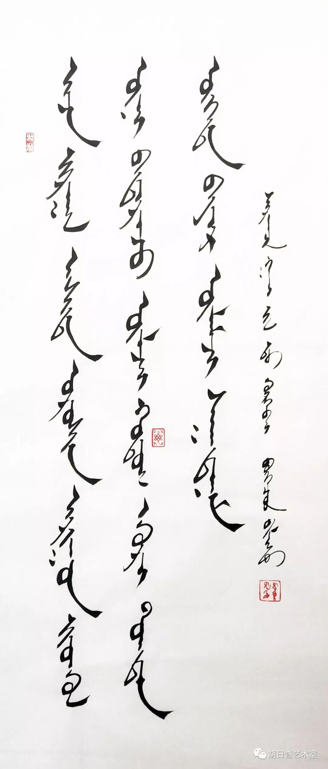 毕力格图 • 蒙古文书法作品欣赏 第7张