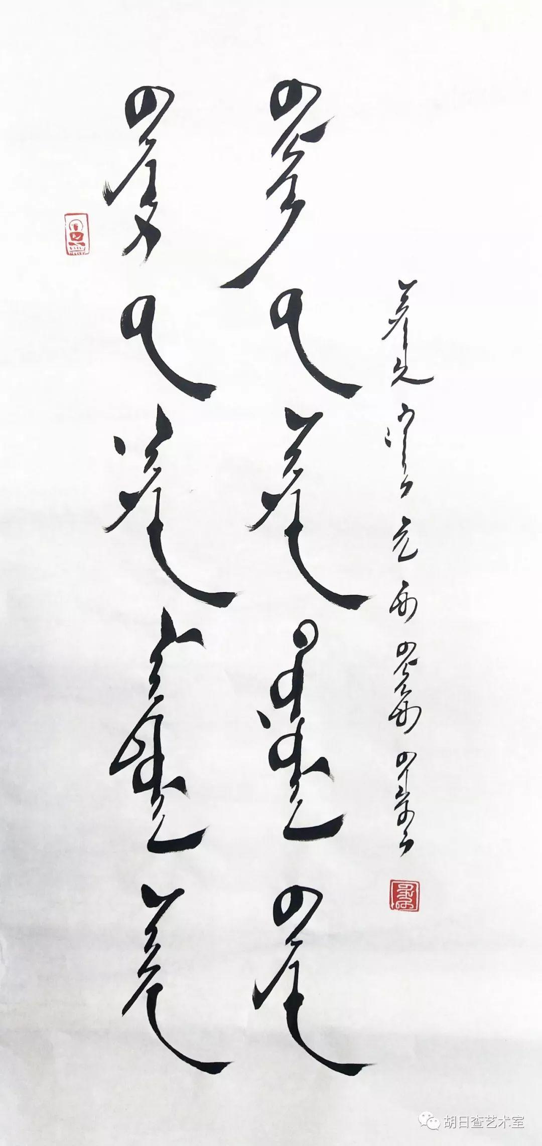 毕力格图 • 蒙古文书法作品欣赏 第8张