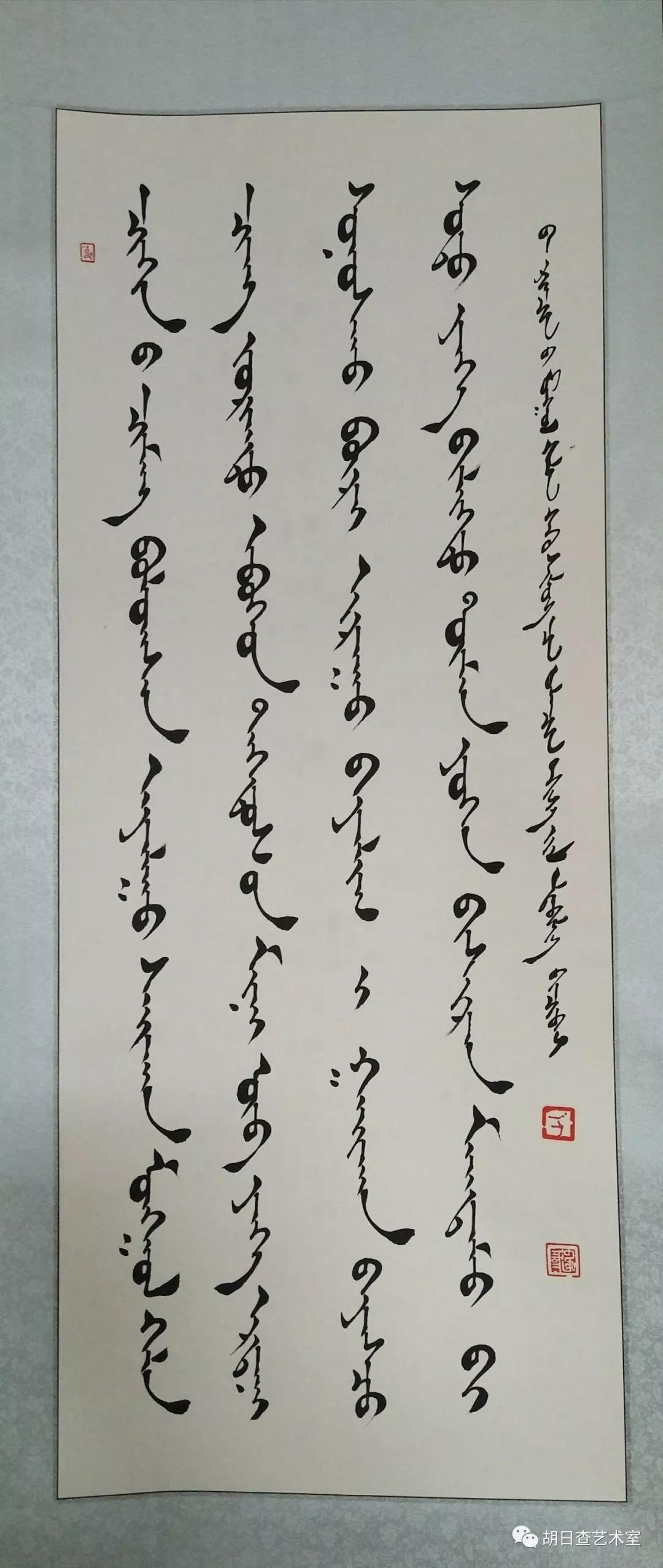阿拉腾毕力格 • 蒙古文书法作品欣赏 第5张