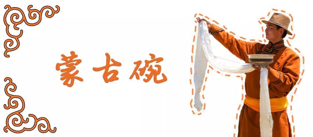 蒙古族文化艺术精粹——蒙古碗 第6张