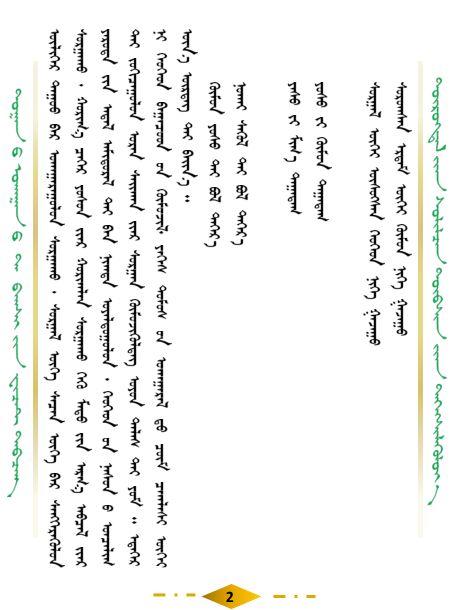 蒙古族教育智慧(3) 第2张