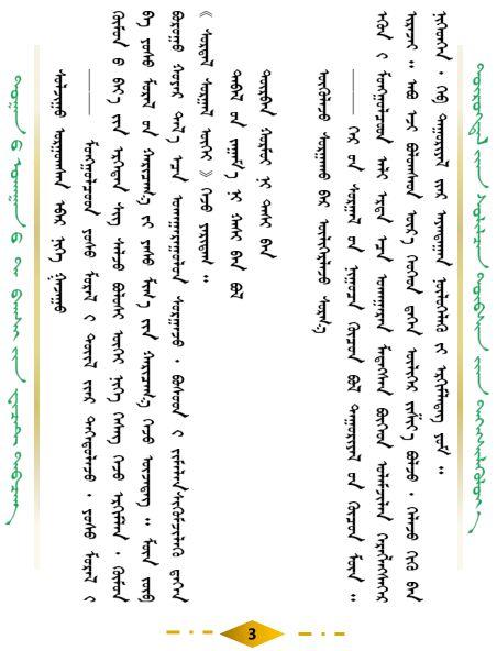 蒙古族教育智慧(3) 第3张