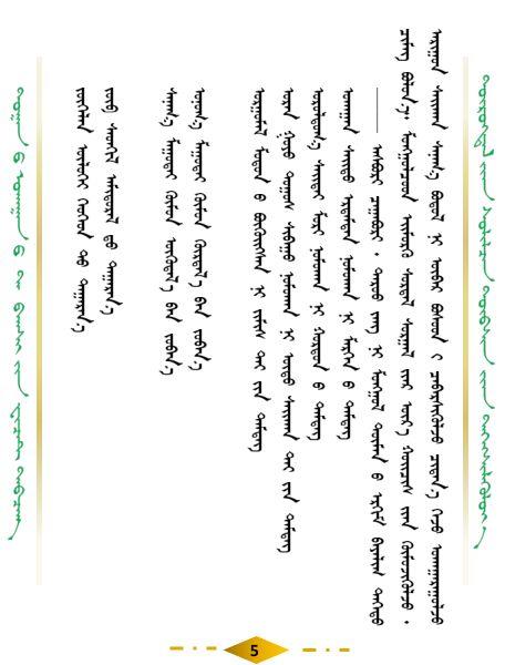 蒙古族教育智慧(3) 第5张
