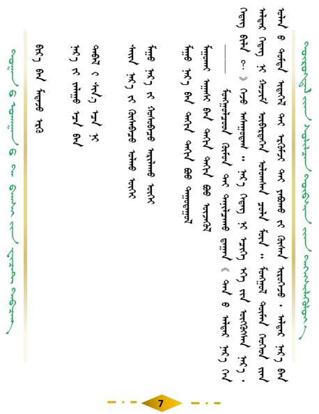 蒙古族教育智慧(3) 第7张