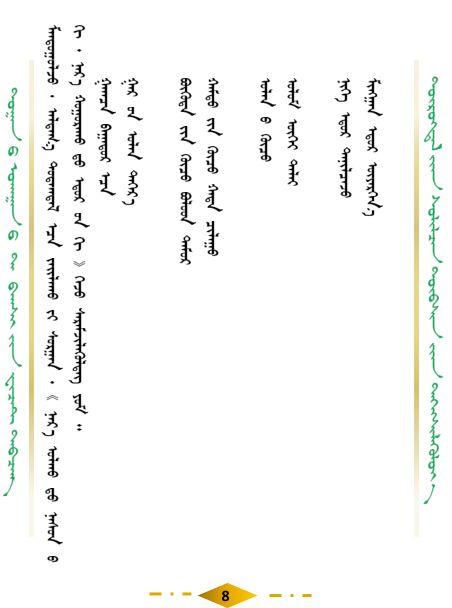 蒙古族教育智慧(3) 第8张