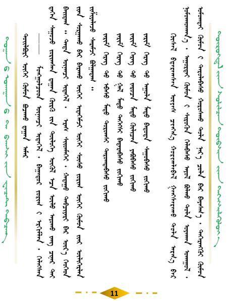 蒙古族教育智慧(3) 第11张