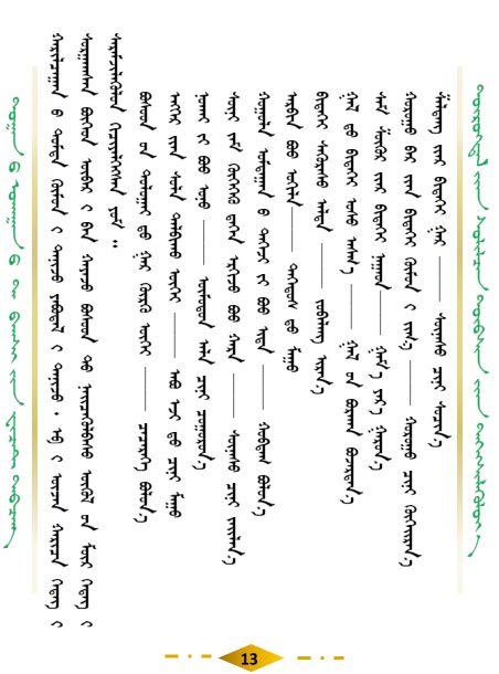 蒙古族教育智慧(3) 第13张