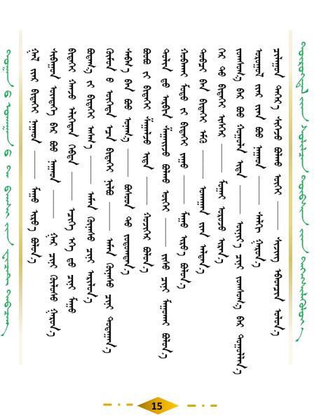 蒙古族教育智慧(3) 第15张