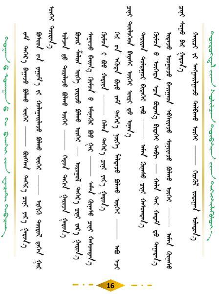 蒙古族教育智慧(3) 第16张