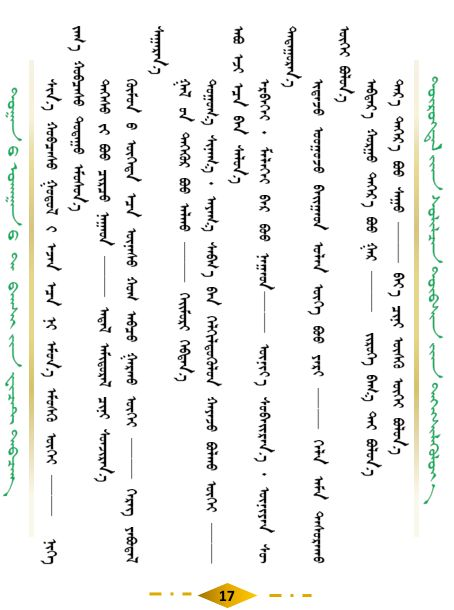 蒙古族教育智慧(3) 第17张