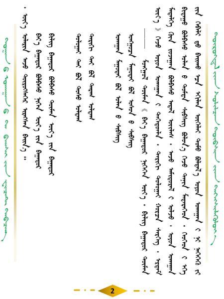 蒙古族教育智慧(4) 第3张