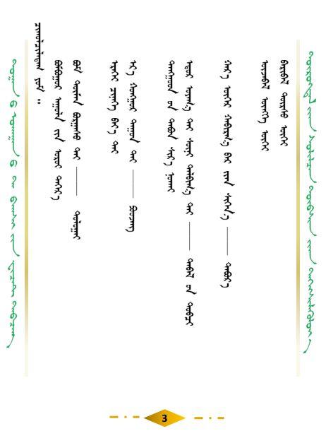 蒙古族教育智慧(4) 第4张