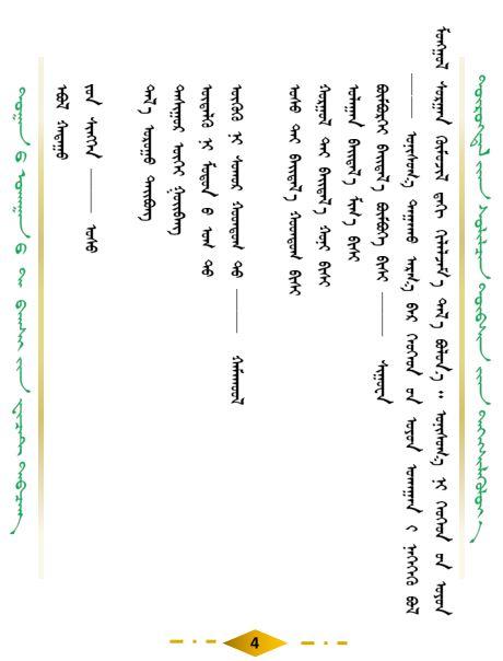 蒙古族教育智慧(4) 第5张