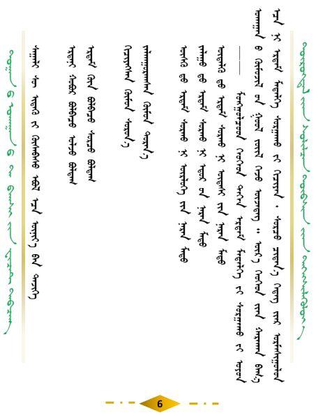 蒙古族教育智慧(4) 第7张